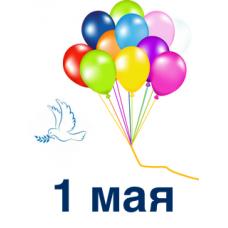 Поздравляем с днем Весны и Труда!  01.05.2021