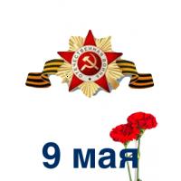С Днём Победы!  09.05.2021