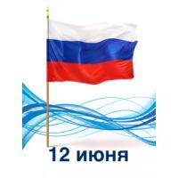Поздравляем с днем России! 12.06.2021
